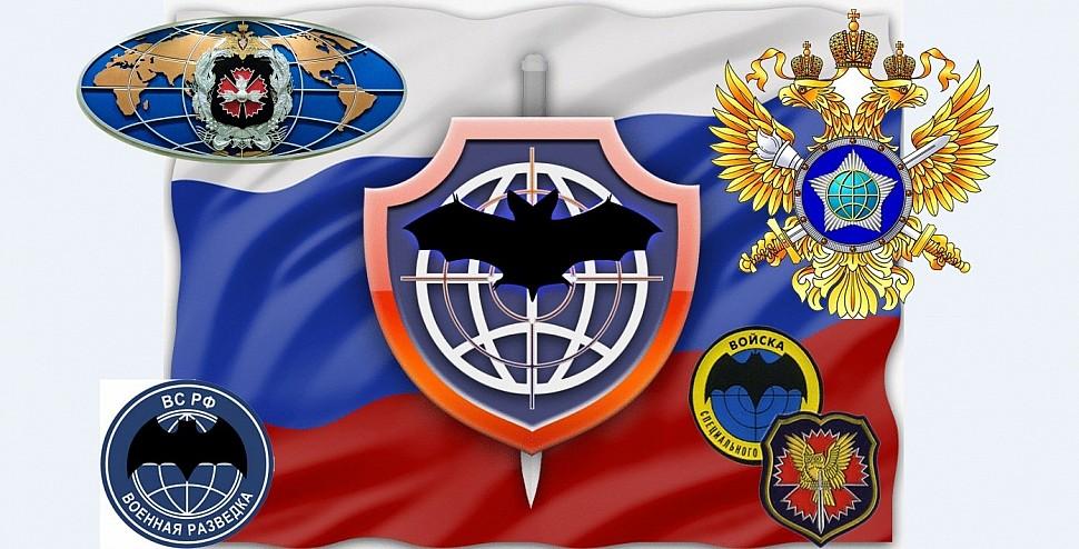 Символика службы внешней разведки