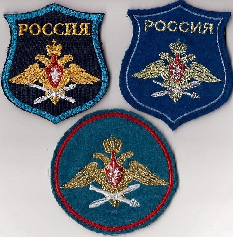Шевроны ВВС РФ