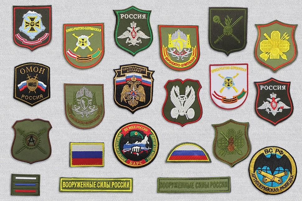 Шевроны для военных